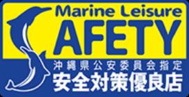 沖縄県公安委員会指定安全対策優良店